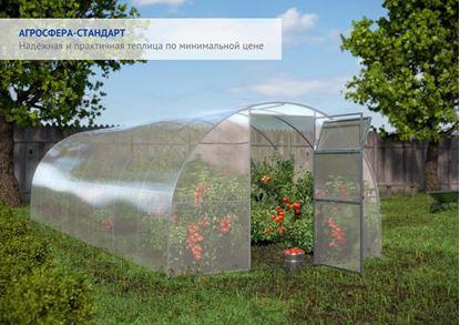 Изображение Теплица Агросфера-Стандарт 4м
