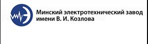Изображение для производителя Завод им. Козлова, РБ